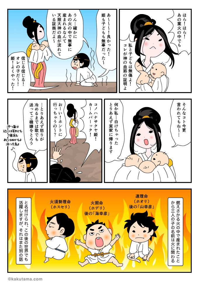 コノハナサクヤ姫と三人の御子たちが無事だったマンガ