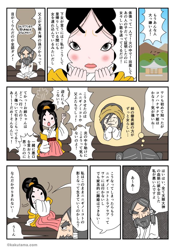 ニニギノミコトに愛想が尽きたコノハナサクヤ姫のマンガ