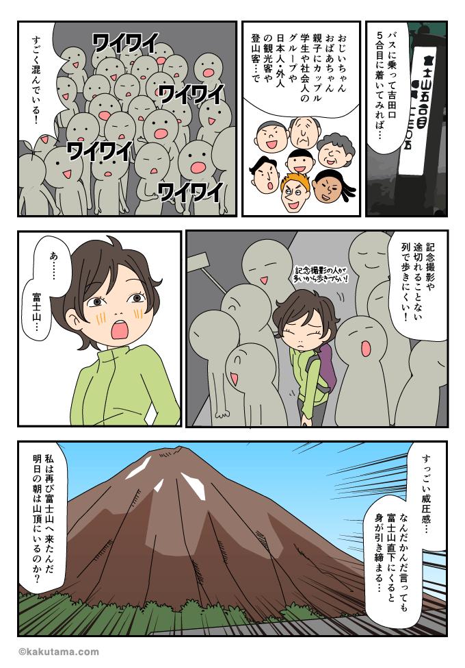 混みあった吉田口五合目と富士山のマンガ