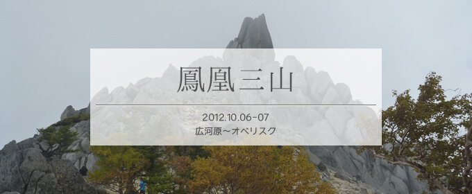 鳳凰三山タイトル2