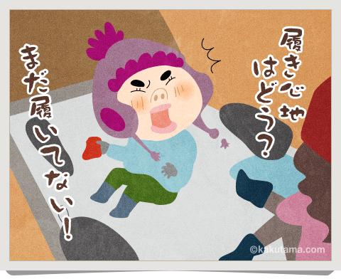 登山用語象足と自分の足を間違えられて怒っているイラスト