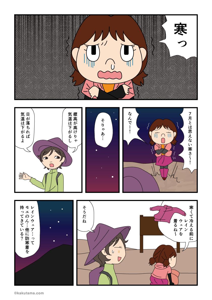 夜の富士山の寒さに負けて上着を着るマンガ