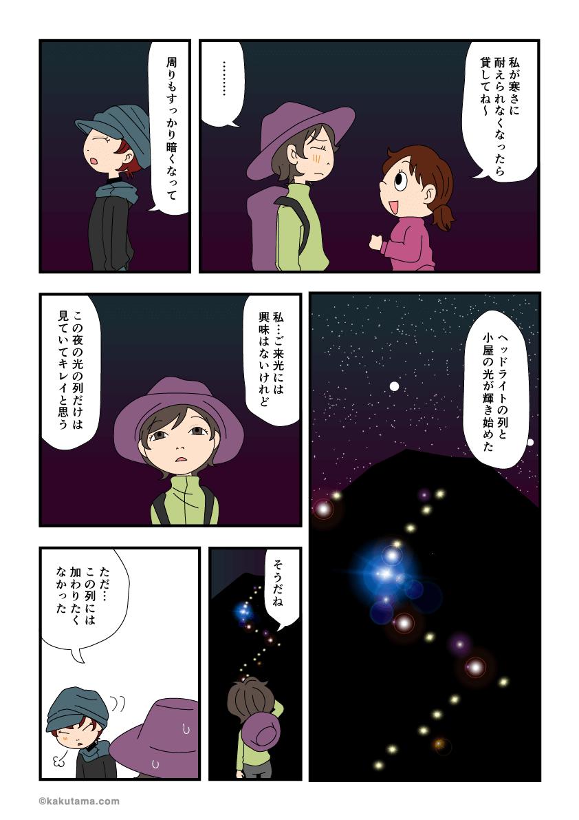 夜の富士山の光の列がきれいなマンガ