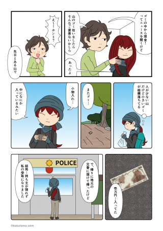 富士登山編(13)勝手な憧れ