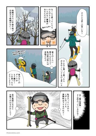 ニセコモイワでヒヤリ・ハット(4/5)登り返し中の遭難妄想