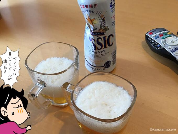 外に置いておいたビールが凍る