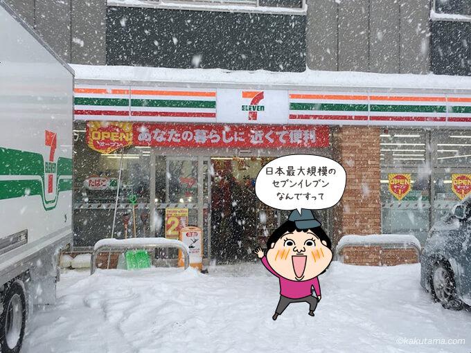 日本最大級のニセコのセブン-イレブン