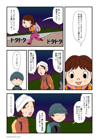 富士登山編(16)登山開始時はユックリ