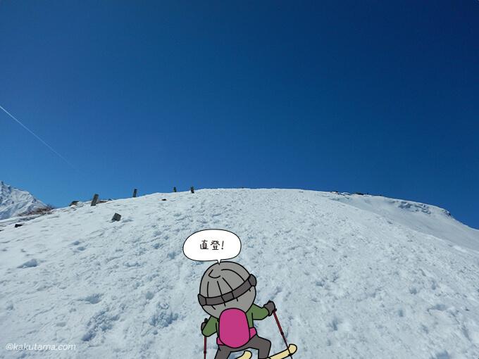直登で登る