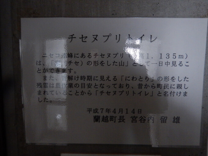 チセヌプリのトイレの説明