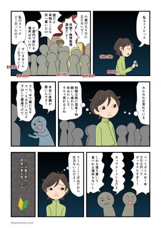 富士登山(25)大休憩で物思う