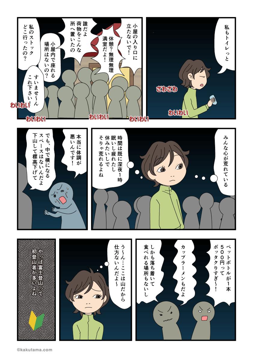富士登山で文句を言っている人を見る4コマ漫画