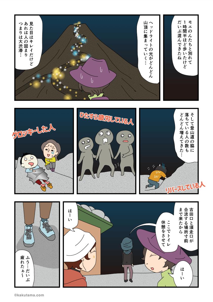 富士山山頂に近づくに連れてバテる人が増える漫画