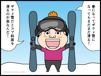 ザラメ雪に関する4コマ漫画1