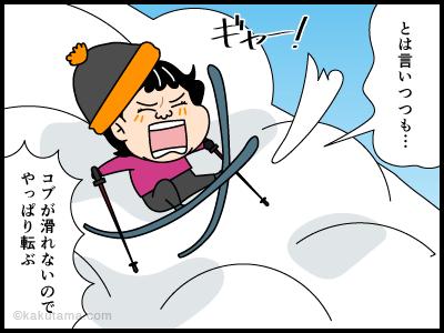 ザラメ雪に関する4コマ漫画2