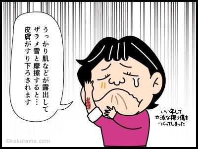 ザラメ雪に関する4コマ漫画4