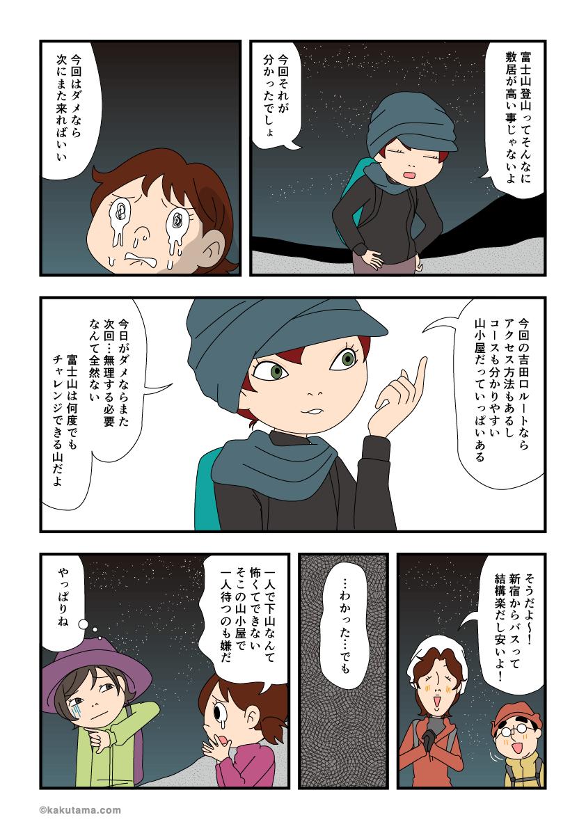 富士登山はまた来れるから撤退を促す漫画