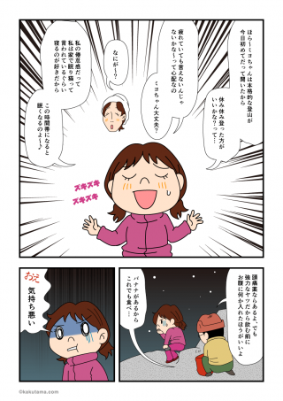 富士登山(22)高山病じゃないもん!
