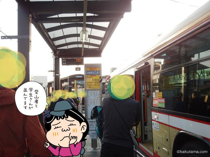 陣馬高原下行きバスの並び
