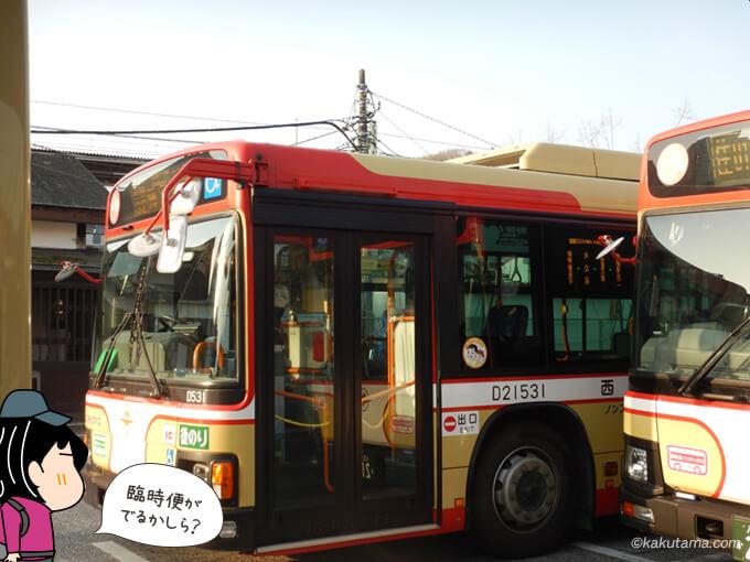 陣馬高原下行きバスは臨時便がでるか