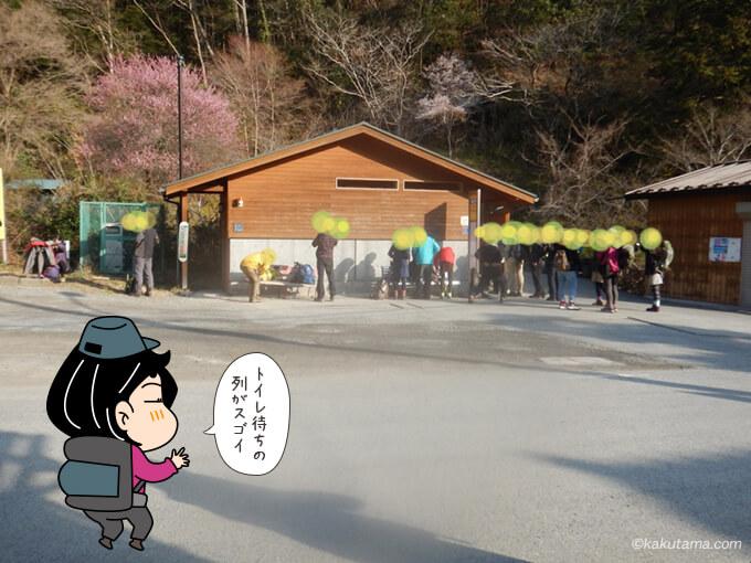 陣馬高原下のトイレ渋滞