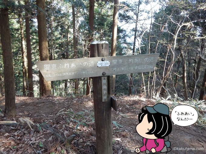 関東ふれあいの道の道標