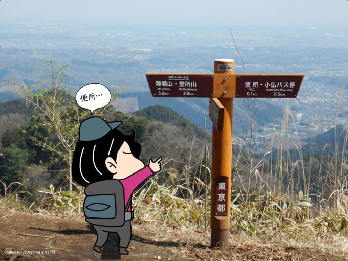 景信山山頂の道標