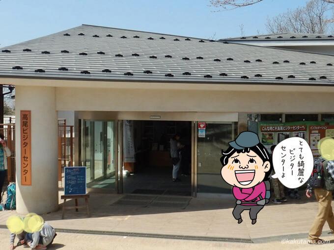 高尾山山頂のビジターセンター