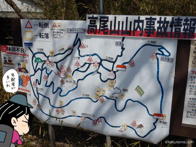 高尾山の事故情報