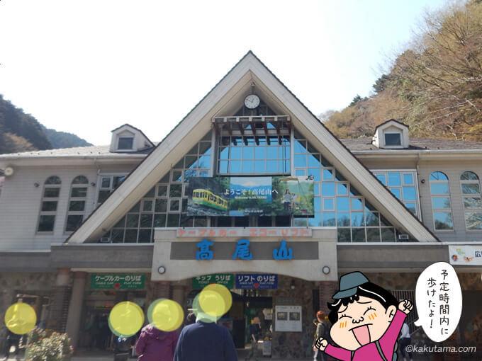 高尾山ロープウェイ乗り場