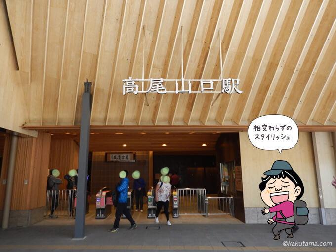 オシャレな高尾山口駅