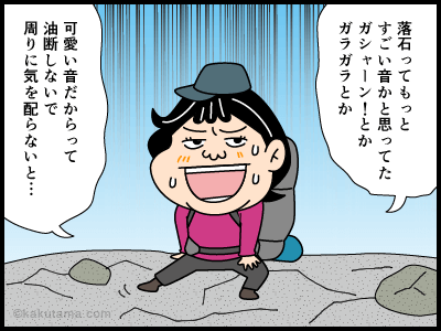 落石に関する4コマ漫画4