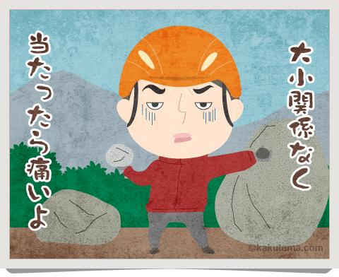 登山用語落石のイラスト
