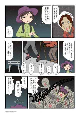 富士登山(32)とうとう着いた…
