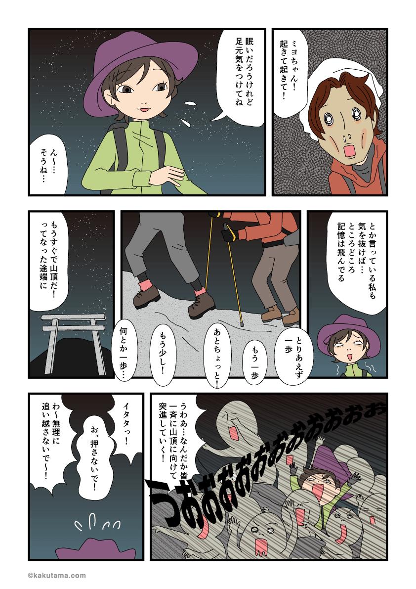 富士山山頂近くになると皆焦って登る漫画