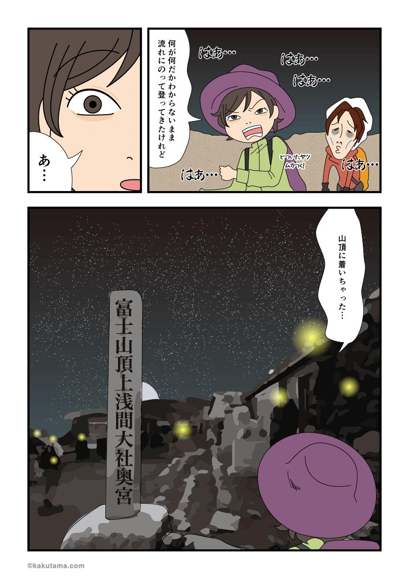 やっと着いた富士山山頂の漫画
