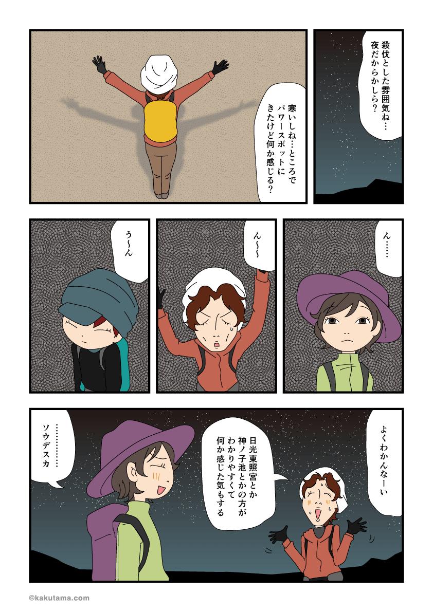 富士山山頂はパワースポット?と問う漫画
