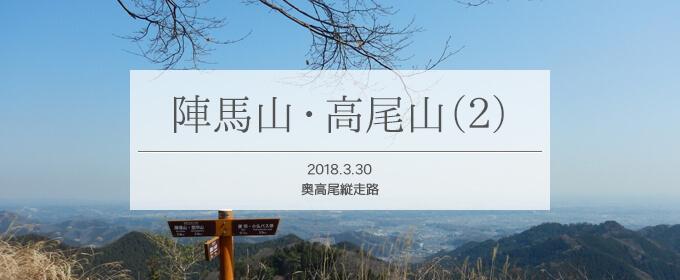 久々の登山は陣馬山から高尾山まで単独縦走(2/3)奥高尾縦走路タイトル