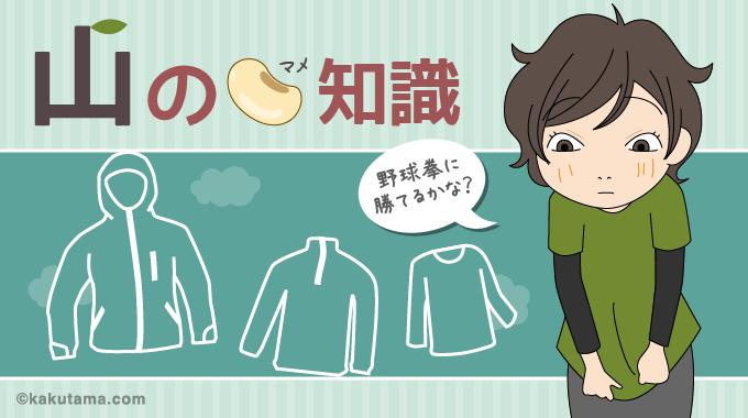 登山の豆知識:登山服装は重ね着が基本タイトル