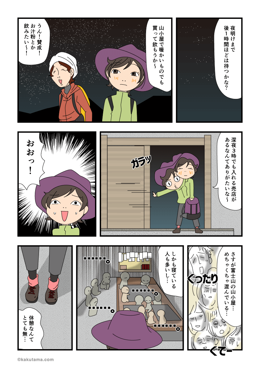 富士山山頂の山小屋に着いた漫画