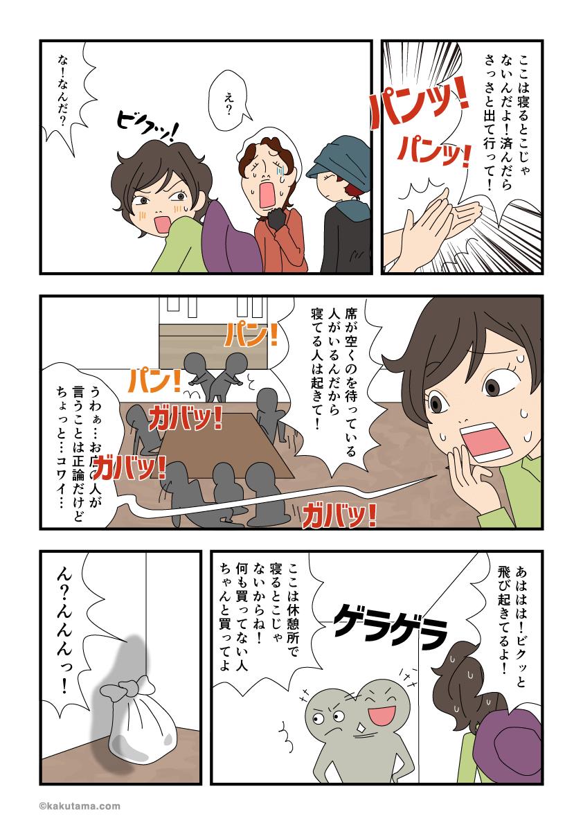 富士山山頂の山小屋で寝ている人が叩き起こされる漫画