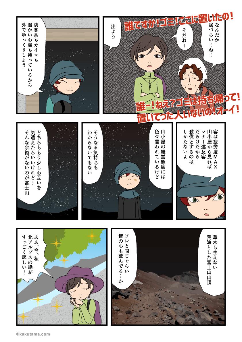 富士山は山小屋も客も余裕がないと思う漫画