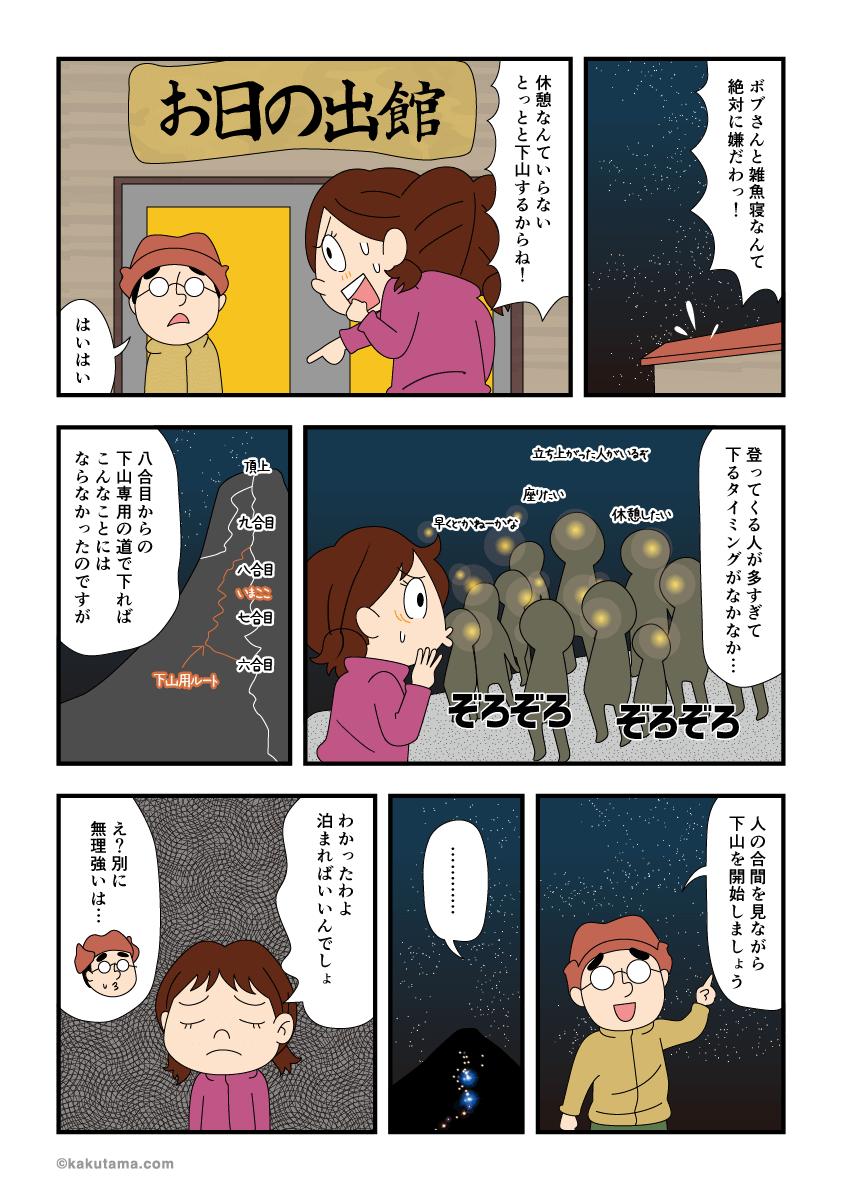 富士山の山小屋に泊まることを拒否する漫画