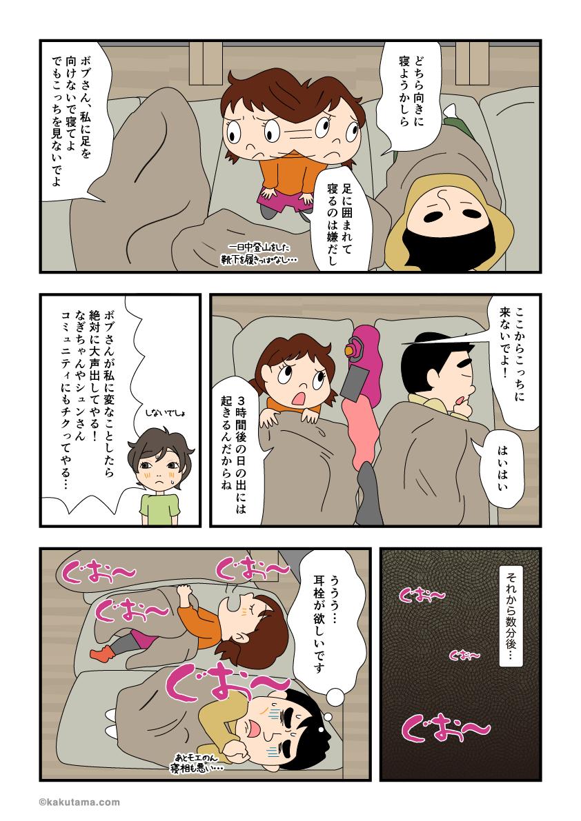 富士山の山小屋に文句を言いながらもガッツリ眠る漫画