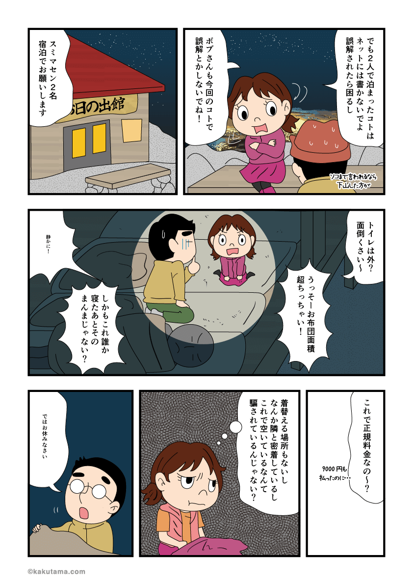 富士山の山小屋にケチをつける漫画