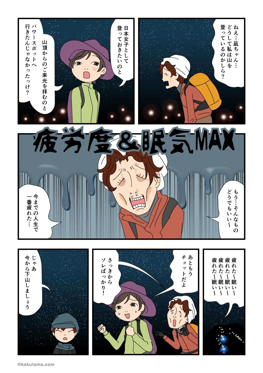 弾丸富士登山が辛くて眠くて愚痴しか出てこない漫画