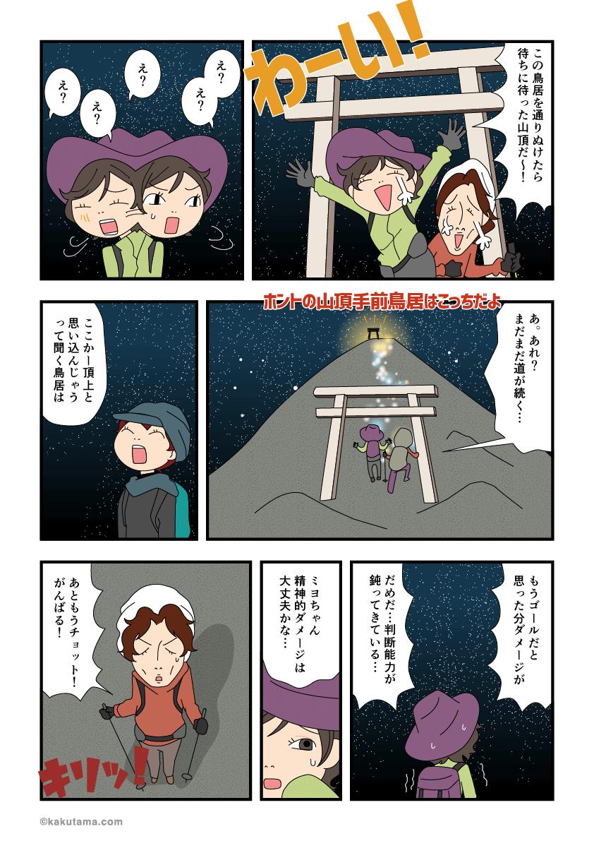 やっと富士山山頂と思ったけれど違ったマンガ