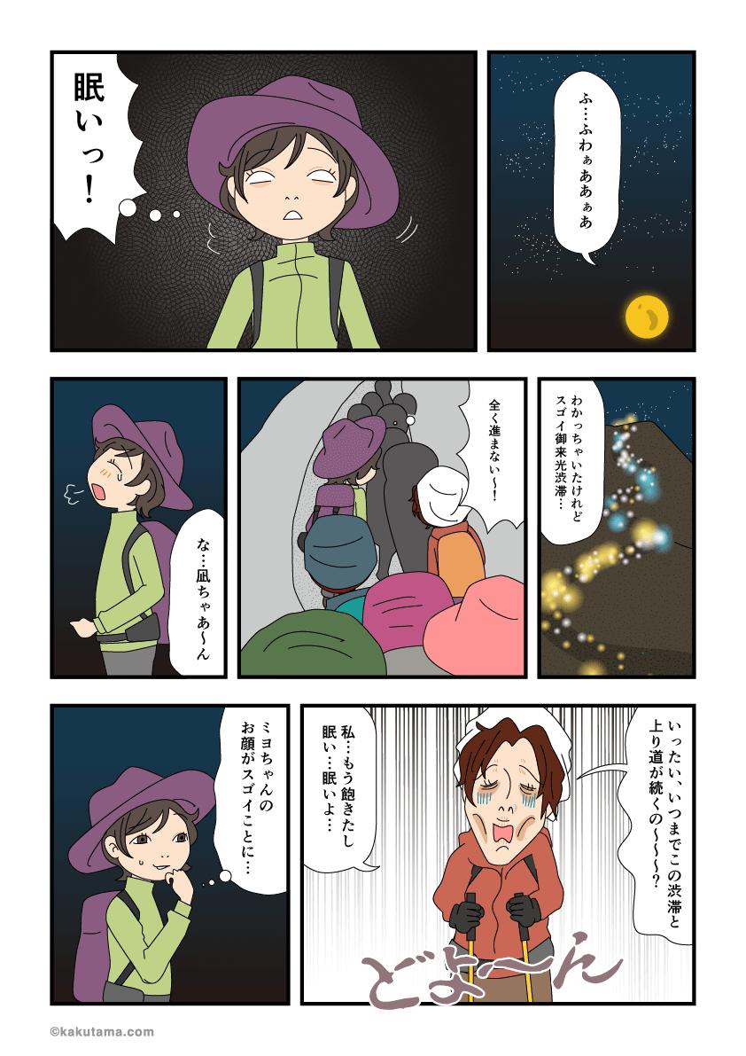 眠くてたまらない弾丸富士登山の漫画