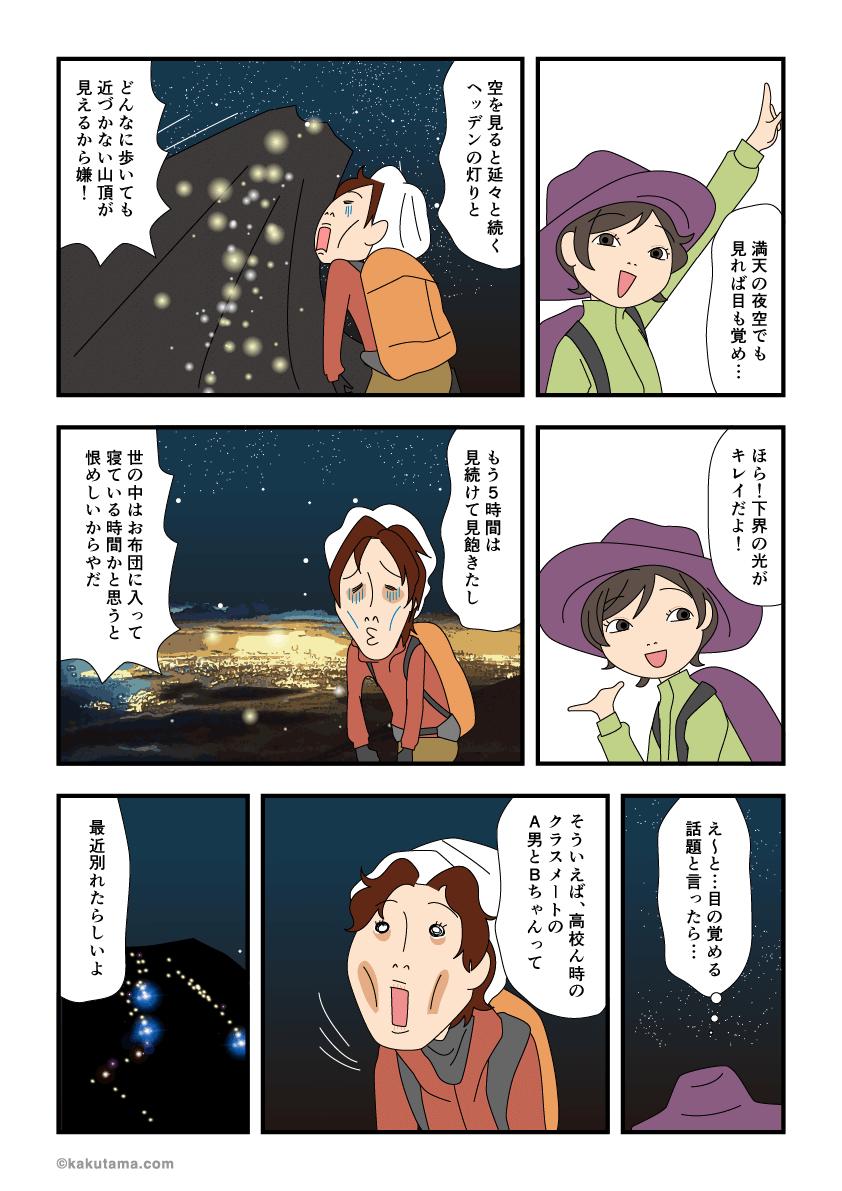 夜景を見ても星空を見ても眠い弾丸富士登山の漫画