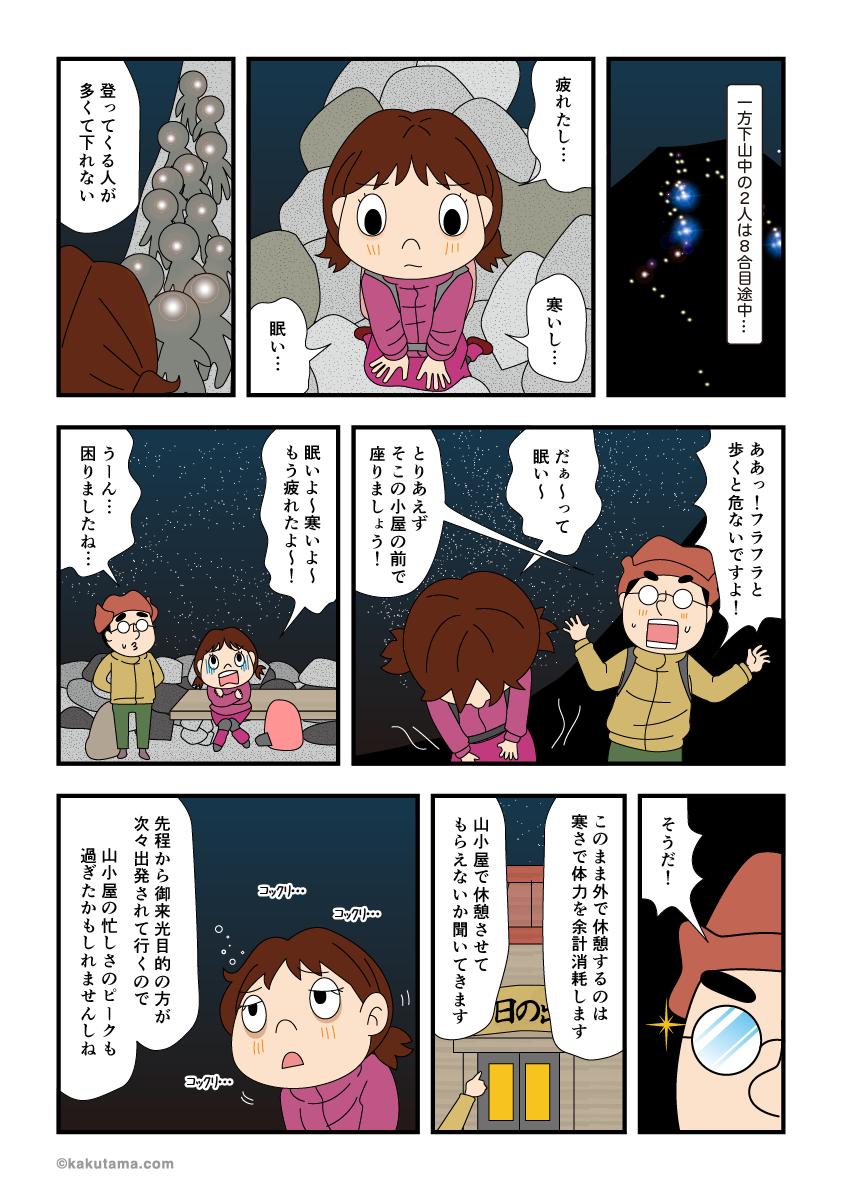 夜中の富士山は登りの人が多いので下山ができない漫画